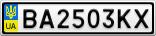 Номерной знак - BA2503KX