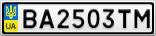 Номерной знак - BA2503TM