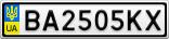 Номерной знак - BA2505KX