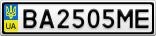 Номерной знак - BA2505ME