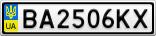 Номерной знак - BA2506KX