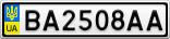 Номерной знак - BA2508AA
