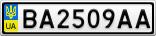 Номерной знак - BA2509AA