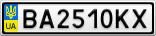 Номерной знак - BA2510KX