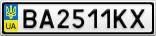 Номерной знак - BA2511KX