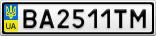 Номерной знак - BA2511TM