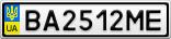 Номерной знак - BA2512ME