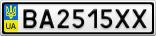 Номерной знак - BA2515XX