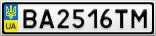 Номерной знак - BA2516TM