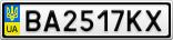 Номерной знак - BA2517KX