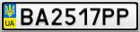 Номерной знак - BA2517PP