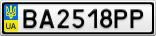 Номерной знак - BA2518PP