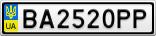 Номерной знак - BA2520PP