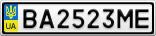 Номерной знак - BA2523ME