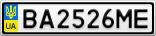 Номерной знак - BA2526ME