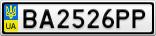 Номерной знак - BA2526PP