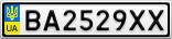Номерной знак - BA2529XX