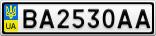 Номерной знак - BA2530AA