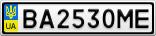Номерной знак - BA2530ME