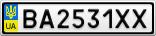 Номерной знак - BA2531XX