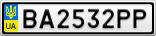 Номерной знак - BA2532PP