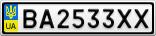 Номерной знак - BA2533XX