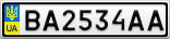 Номерной знак - BA2534AA