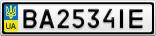 Номерной знак - BA2534IE