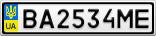 Номерной знак - BA2534ME