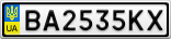 Номерной знак - BA2535KX