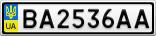 Номерной знак - BA2536AA