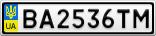 Номерной знак - BA2536TM
