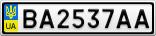 Номерной знак - BA2537AA