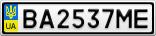 Номерной знак - BA2537ME