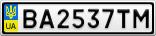 Номерной знак - BA2537TM