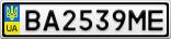 Номерной знак - BA2539ME