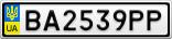 Номерной знак - BA2539PP