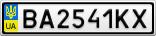 Номерной знак - BA2541KX