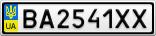 Номерной знак - BA2541XX