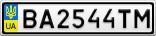 Номерной знак - BA2544TM