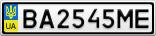 Номерной знак - BA2545ME