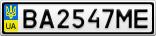 Номерной знак - BA2547ME