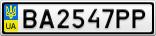 Номерной знак - BA2547PP