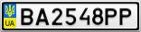 Номерной знак - BA2548PP