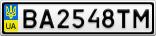 Номерной знак - BA2548TM