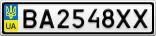 Номерной знак - BA2548XX