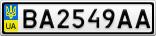 Номерной знак - BA2549AA