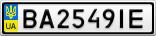 Номерной знак - BA2549IE