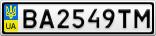 Номерной знак - BA2549TM