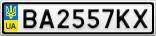 Номерной знак - BA2557KX